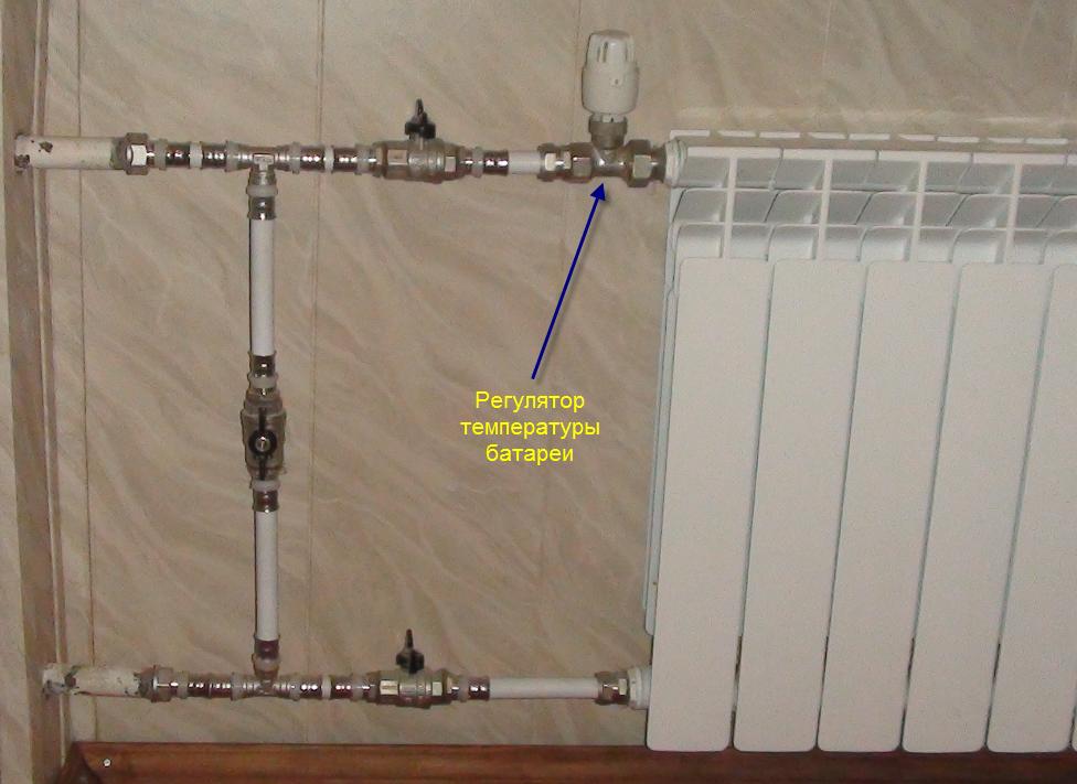 Регулятор Температуры Батареи Отопления Инструкция