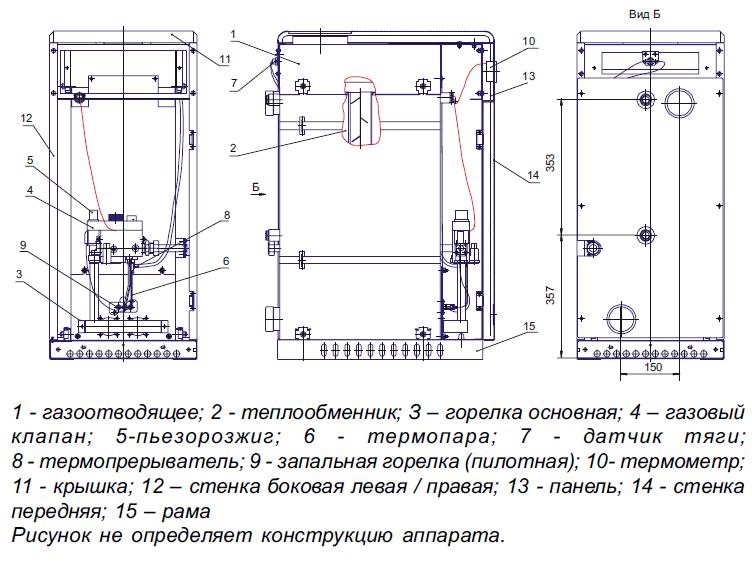 газовый котел сиберия 11к инструкция - фото 11