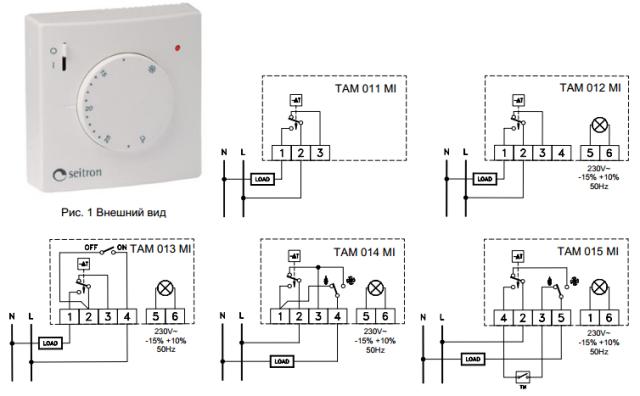 Схемы подключения термостатов различных моделей