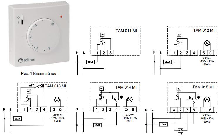 Схемы подключения термостатов