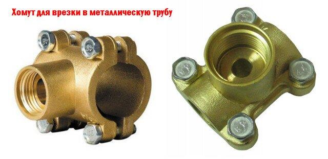 Хомуты для врезки в металлический водопровод