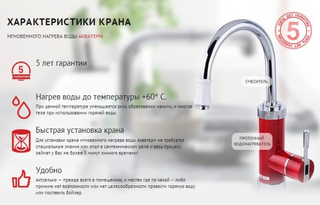 Электрический проточный кран водонагреватель Акватерм