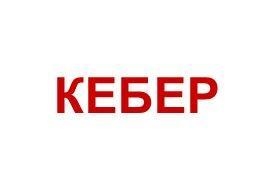 Отзывы о газовых котлах Кебер