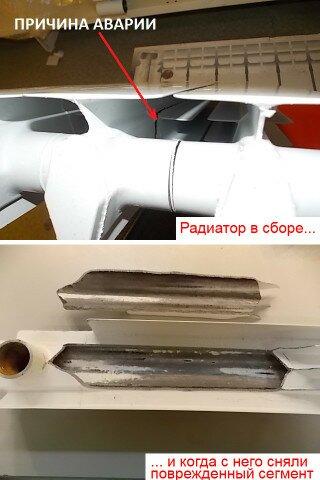 Случай из жизни - водород разорвал секцию алюминиевого радиатора