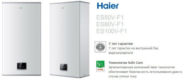 Haier ES 50 V-F1