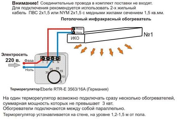 Схема правильного подключения терморегулятора к инфракрасному обогревателю